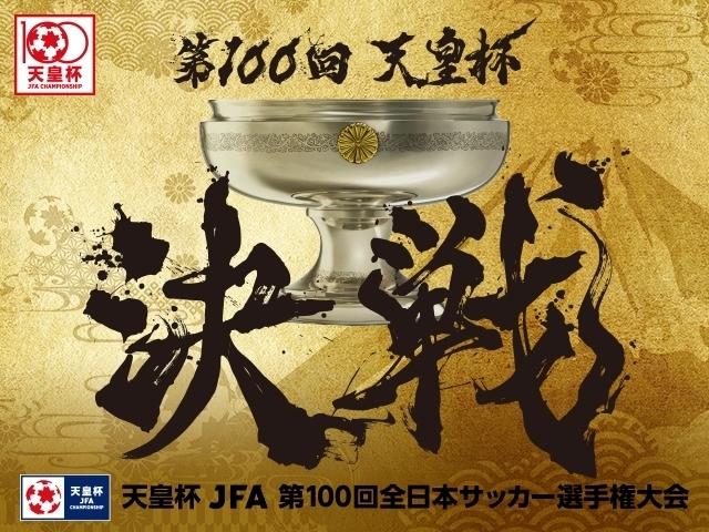 『天皇杯 JFA 第100回全日本サッカー選手権大会』の決勝は1月1日(金・祝)に開催