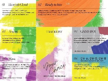 """SEVENTEEN、8thミニアルバム『Your Choice』のトラックリストを公開 タイトル曲「Ready to love」には""""hitman"""" bangが参加"""