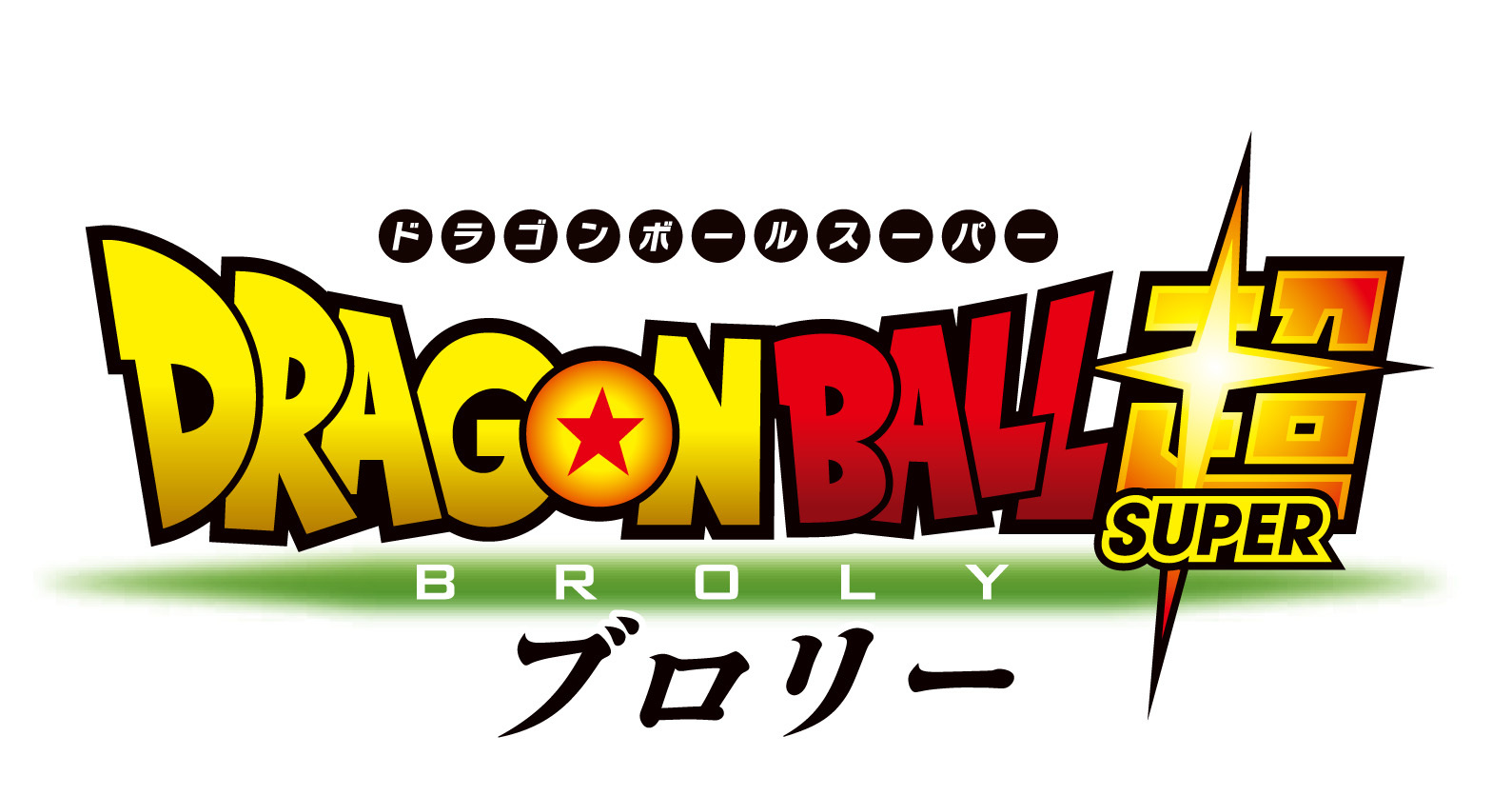 映画『ドラゴンボール超(スーパー) ブロリー』タイトルロゴ