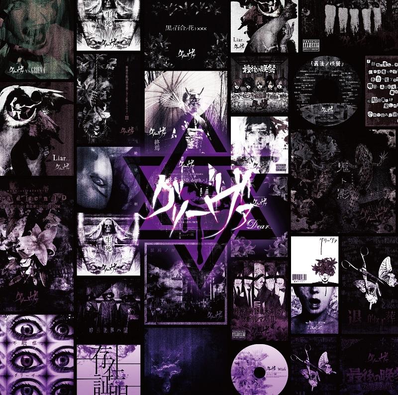 グリーヴァ BEST ALBUM『グリーヴァ』2