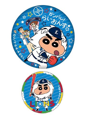 ライオンズ×クレヨンしんちゃんコラボ缶バッチ2個セット(税込み680円)