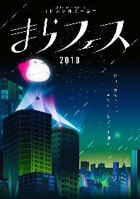 まらしぃ主催『まらフェス』6月に開催決定 「残酷な天使のテーゼ」「魂のルフラン」等のシンガー・高橋洋子の出演も