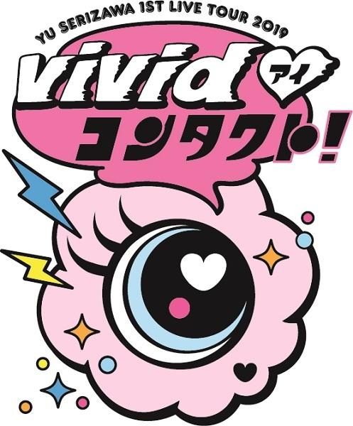 芹澤優ソロライブツアー『Yu Serizawa 1st Live Tour ~ViVid?コンタクト~』(?はハートマーク)ロゴ