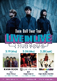 Base Ball Bear 対バンツアーにKANA-BOON 、UNISON SQUARE GARDEN 、the telephonesの出演が決定