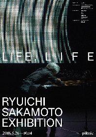 坂本龍一、ソウルで初の大規模展覧会『Ryuichi Sakamoto Exhibition: LIFE, LIFE』開催決定
