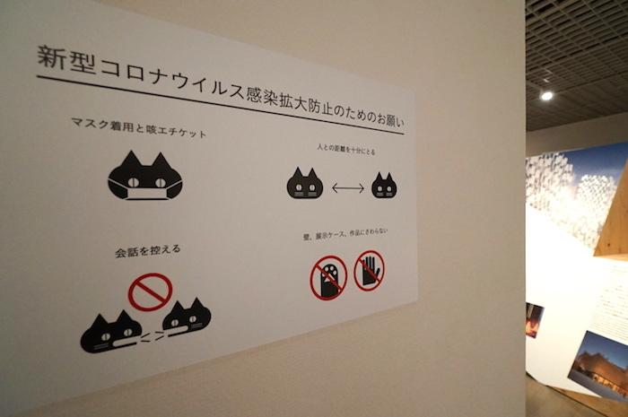 会場内の注意書きもネコ仕様!