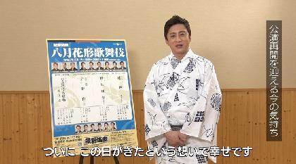 歌舞伎座が5ヶ月ぶりに再開 松本幸四郎、市川猿之助、片岡愛之助、中村勘九郎、中村七之助の劇場応援コメントが到着