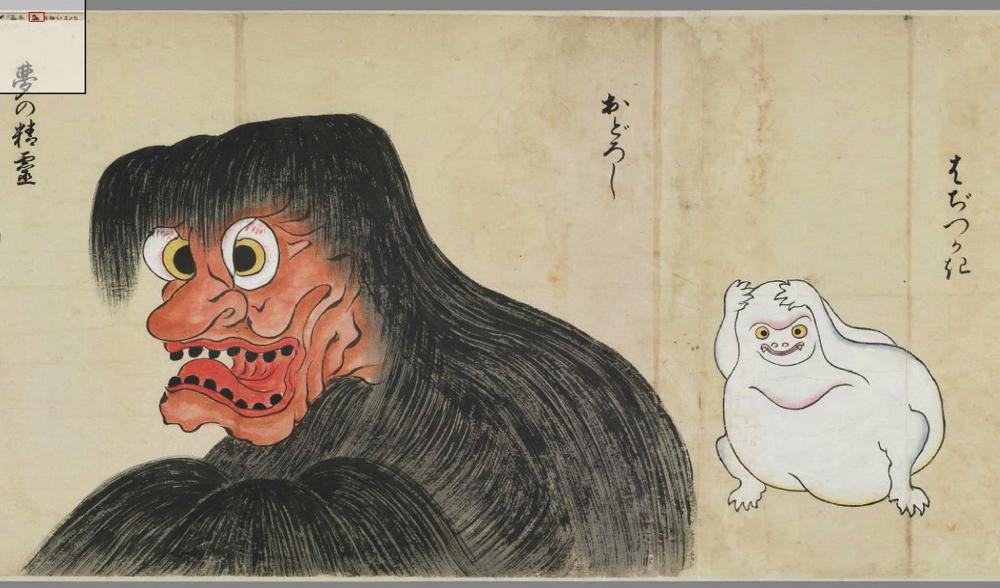 北斎季親 「化物尽絵巻」(部分) 国際日本文化研究センター