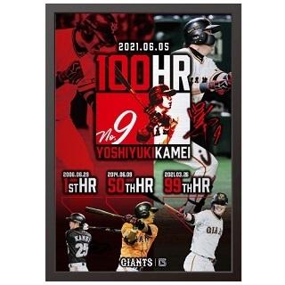 通算100本塁打を達成した亀井善行外野手の記念グッズ「メタルフォトフレーム」