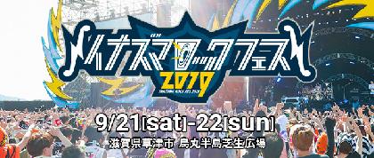 『イナズマロック フェス 2019』雷神&風神ステージタイムテーブル発表