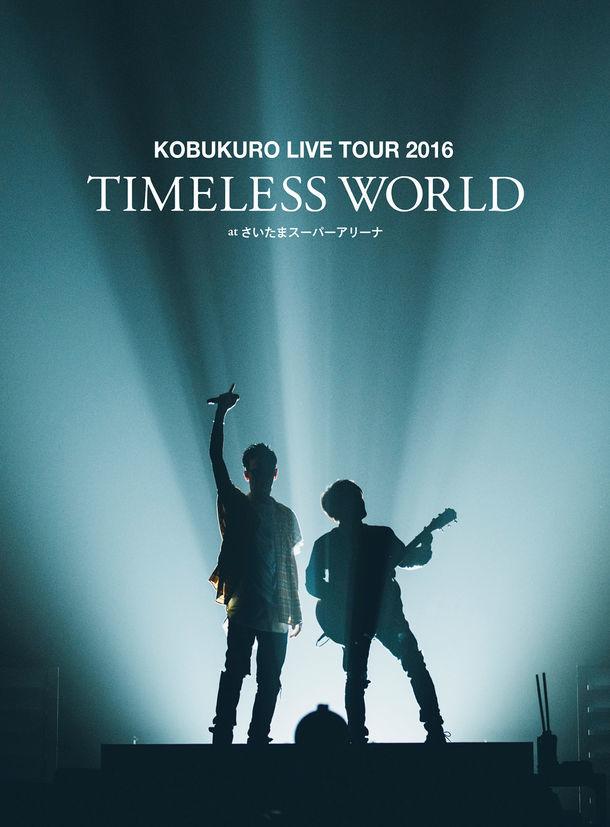 """コブクロ「KOBUKURO LIVE TOUR 2016 """"TIMELESS WORLD"""" at さいたまスーパーアリーナ」ジャケット"""