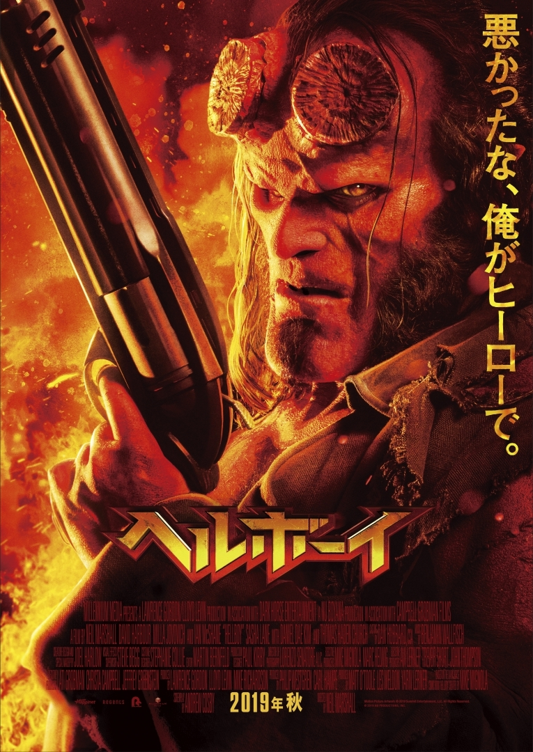 映画『ヘルボーイ』 (C)2019 HB PRODUCTIONS, INC.