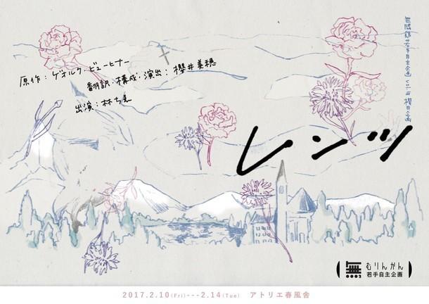 無隣館若手自主企画vol.18 櫻井企画「レンツ」チラシ表