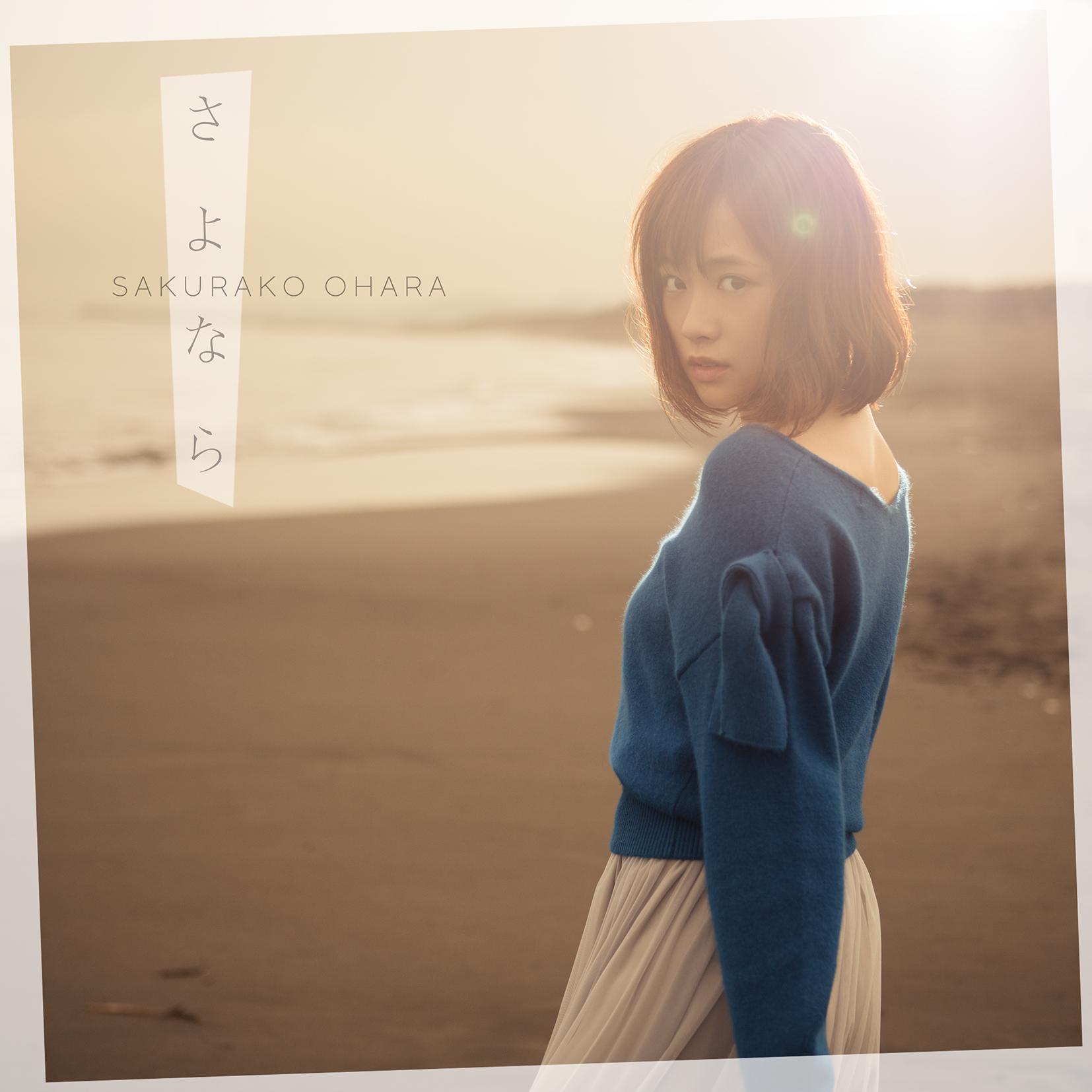 大原櫻子「さよなら」初回盤A