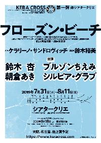 ケラリーノ・サンドロヴィッチの名作戯曲を新たな演出家で上演 第一弾は鈴木杏、ブルゾンちえみ、朝倉あき、シルビア・グラブ出演の『フローズン・ビーチ』