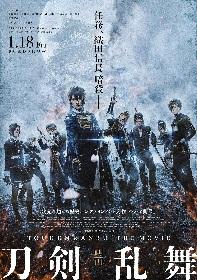 実写『映画刀剣乱舞』に山本耕史&八嶋智人が追加キャストで参戦 刀剣男士が集結したポスターも公開