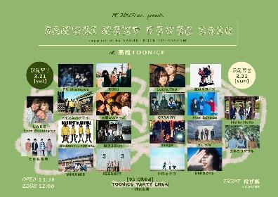 四国・高松の音楽イベント『SANUKI NEXT FEVER 2020』が今年は2DAYS開催、愛はズボーン、マイアミパーティ、osageら20組