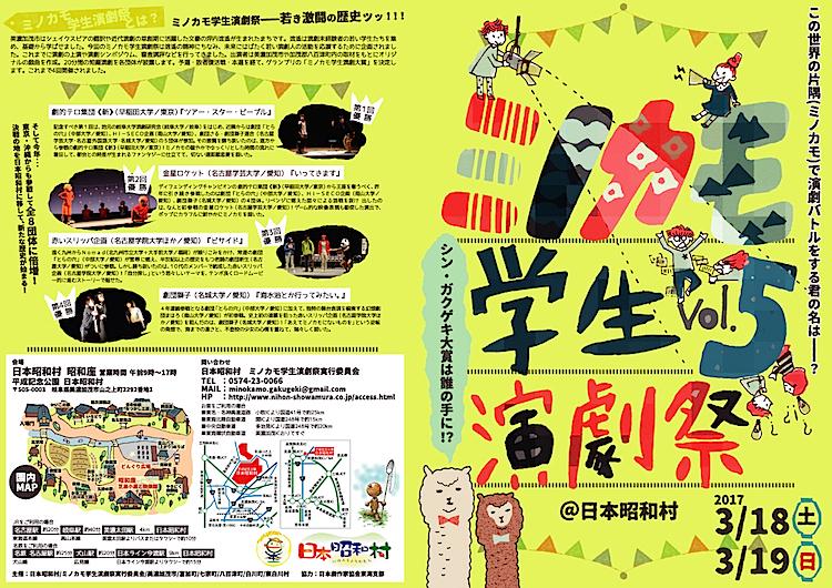 『第5回ミノカモ学生演劇祭』チラシ表裏面