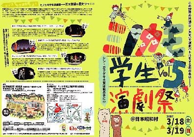 第5回目を迎える『ミノカモ学生演劇祭』。今年は「日本昭和村」を舞台にしのぎを削る!