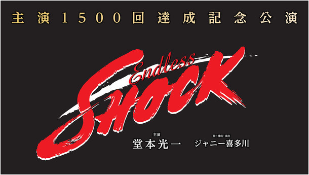 「Endless SHOCK」ロゴ