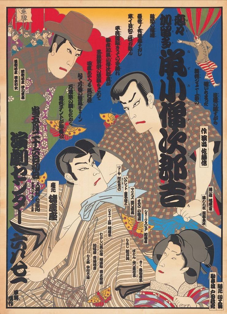恋々加留多鼡小僧次郎吉(演劇センター68/71)