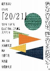 """劇団あはひ、コロナ禍の""""今""""をテーマに描いた新作公演『20/21』を11月に上演"""
