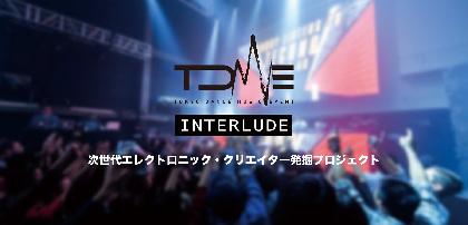 次世代エレクトロニック・クリエイター発掘プロジェクト『INTERLUDE from TDME』が開催決定