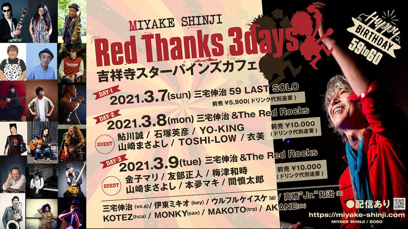 「Red thanks 59 to 60 3days」フライヤー
