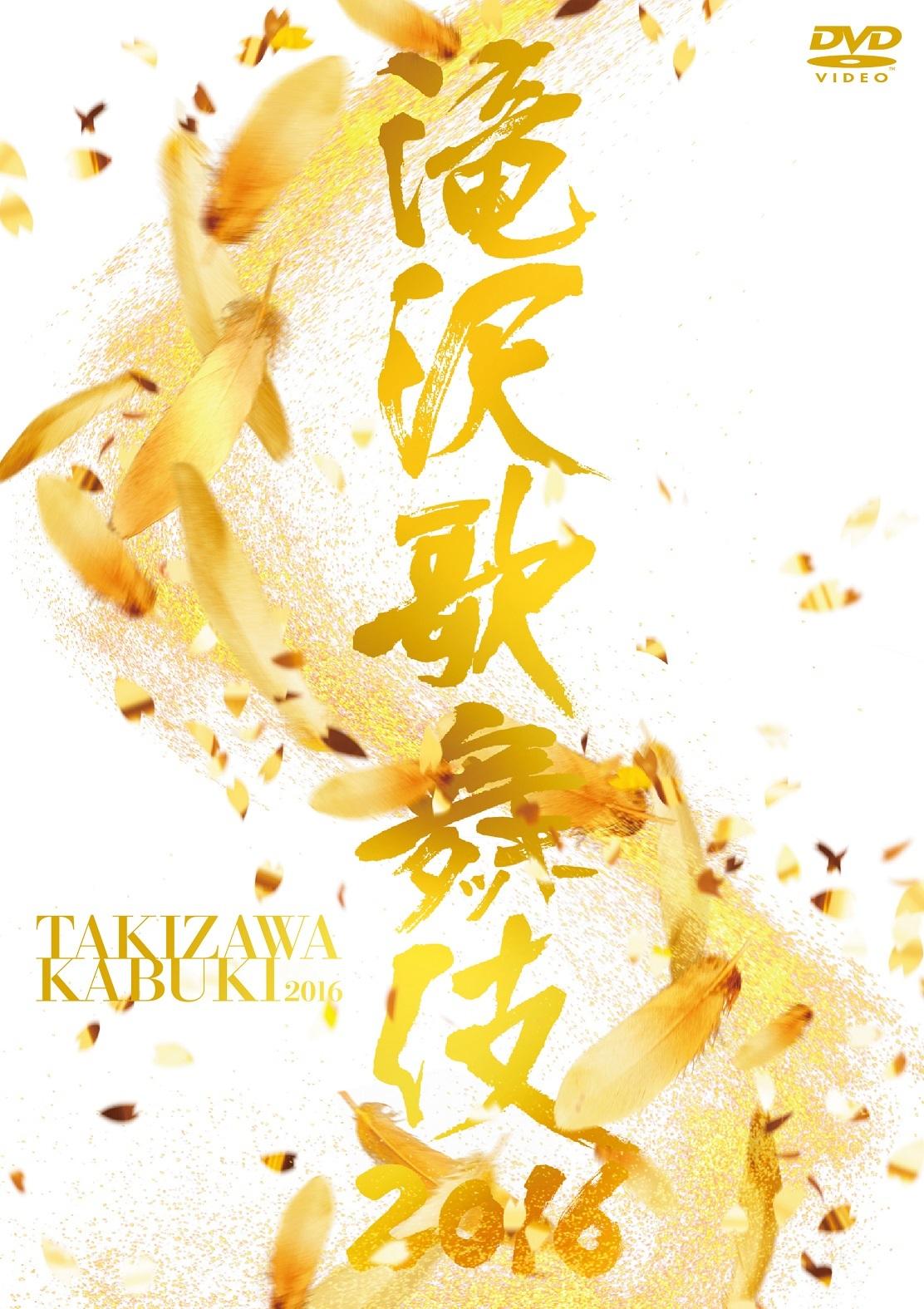 『滝沢歌舞伎2016』