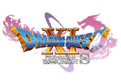 Nintendo Switch™版『ドラゴンクエストXI』の発売が正式決定 サブタイトル「過ぎ去りし時を求めて S」の意味とは?