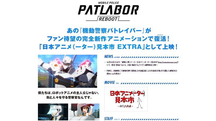 機動警察パトレイバーREBOOT公式サイトより画像転載