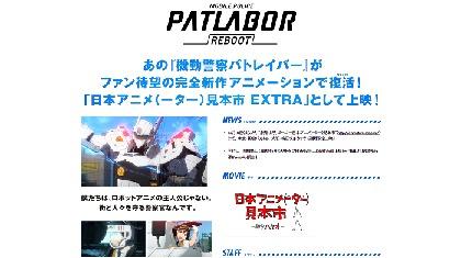 完全新作アニメ『機動警察パトレイバー REBOOT』上映決定 制作はスタジオカラー キャストに山寺宏一・林原めぐみ