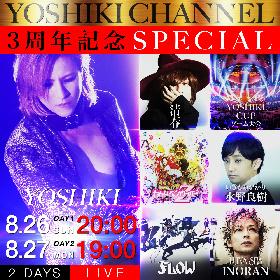 『YOSHIKI CHANNEL 3周年記念SP』3日間にわたって放送決定 清春、INORANら豪華ゲストも出演