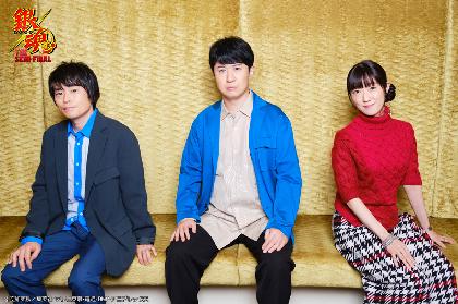 杉田智和・阪口大助・釘宮理恵が出演 dTV『銀魂 THE SEMI-FINAL』インタビュー動画、第一弾が公開