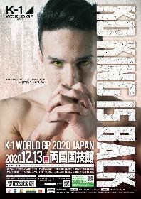 """『K-1 WORLD GP』の第二弾対戦カードが発表! 木村""""フィリップ""""ミノルvsアビラルなど"""