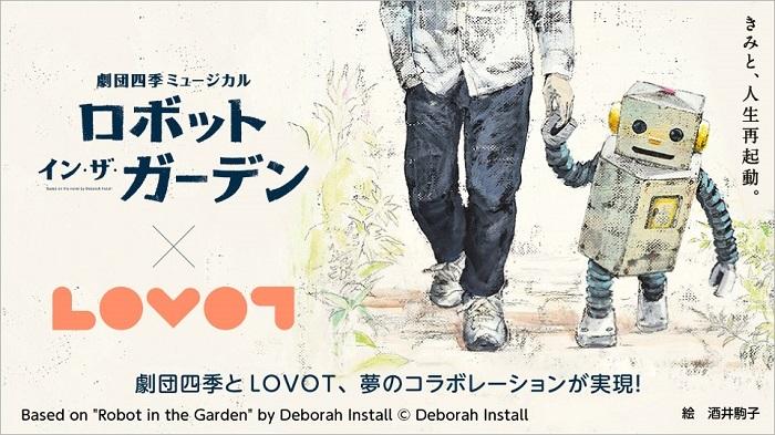 劇団四季ミュージカル『ロボット・インザ・ガーデン』とLOVOTがコラボ