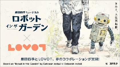 劇団四季『ロボット・イン・ザ・ガーデン』と家族型ロボットLOVOT(らぼっと)がコラボ ミュージカルに合わせたダンス動画を募集