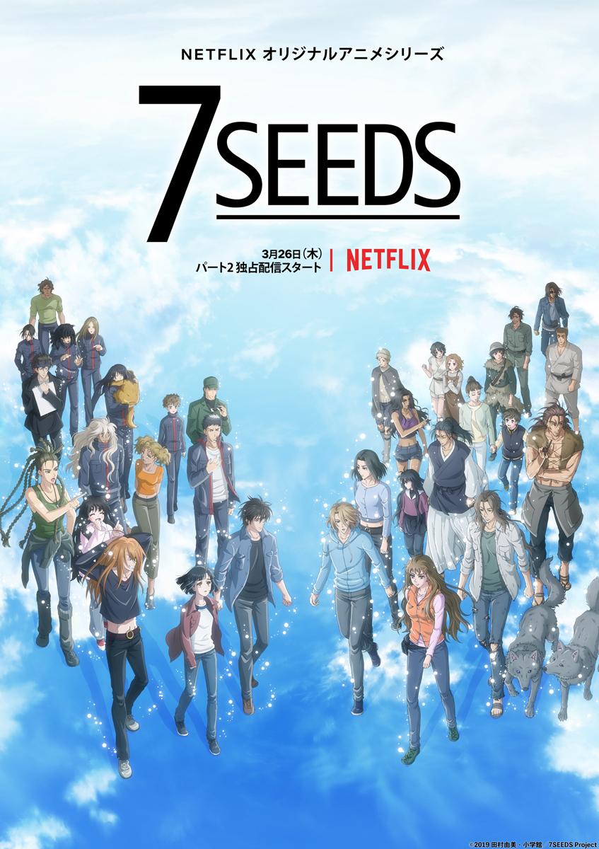 アニメ『7SEEDS』第4弾キービジュアル (c)2019 田村由美・小学館/7SEEDS Project