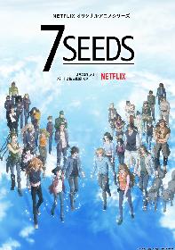アニメ『7SEEDS』第4弾キービジュアル&第2期PV公開!さらに池袋マルイにて「7SEEDS 展」開催決定
