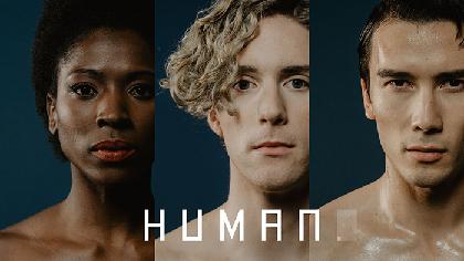 英国の名作文学がダンスに~ファビュラ・コレクティブ『HUMAN.』世界初演は魂を揺さぶるトリプル・ビル