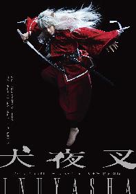 舞台版『犬夜叉』 殺生丸、弥勒、奈落の怪しげ且つ美しいビジュアルが解禁に