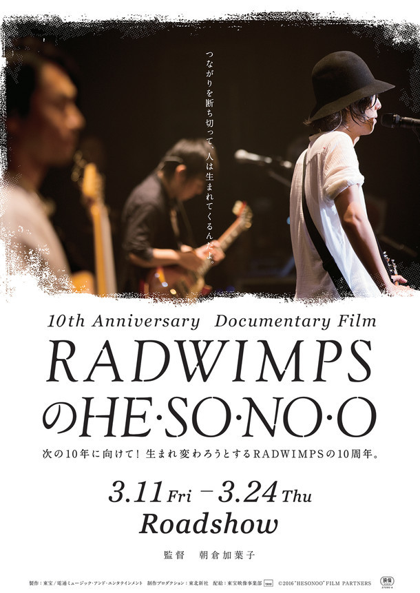 "「RADWIMPSのHESONOO Documentary Film」ポスタービジュアル (c)2016""HESONOO""FILM PARTNERS"