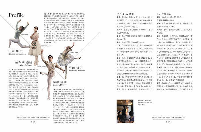 『英国バレエの世界』