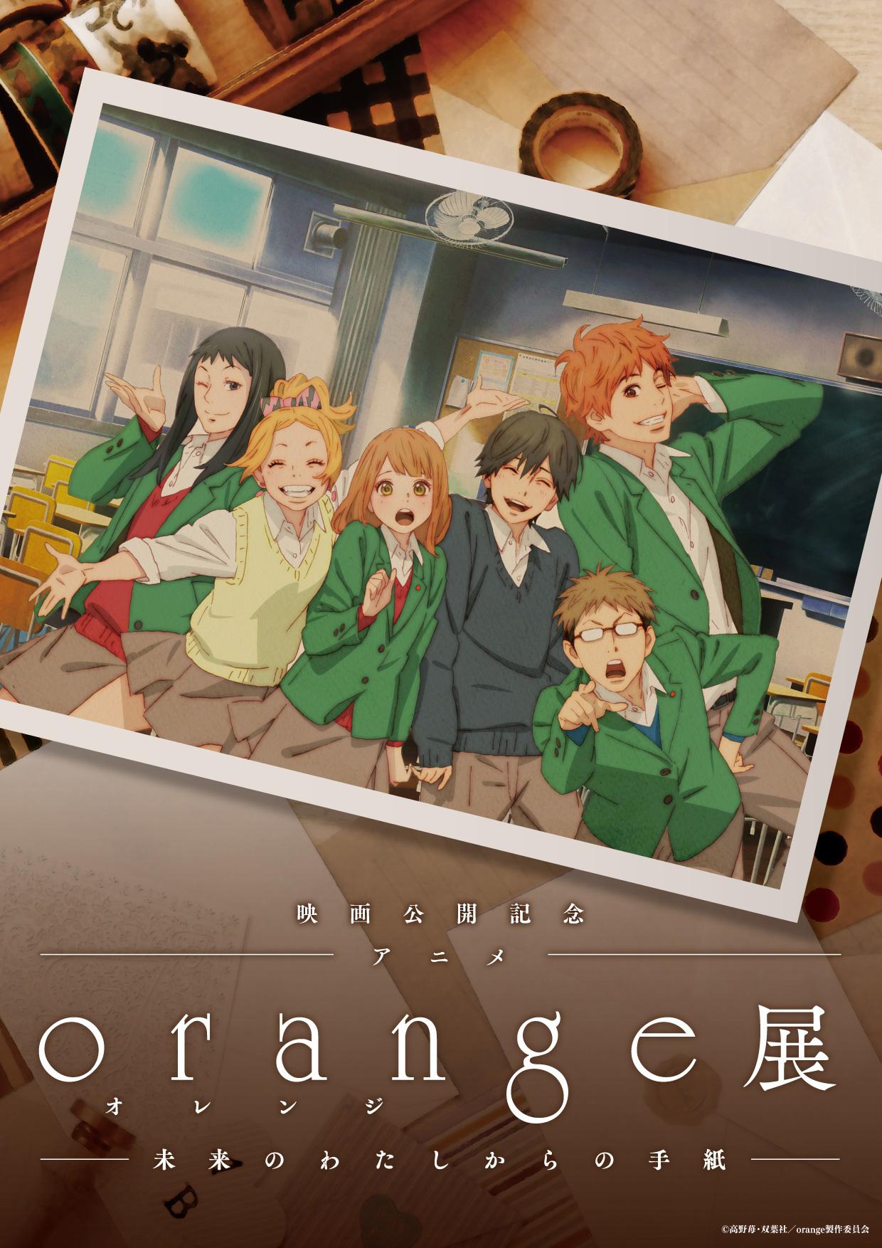 『アニメ「orange」展~未来のわたしからの手紙~』
