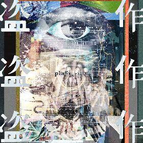 ヨルシカ、3rdアルバム『盗作』レビュー投稿キャンペーン開始