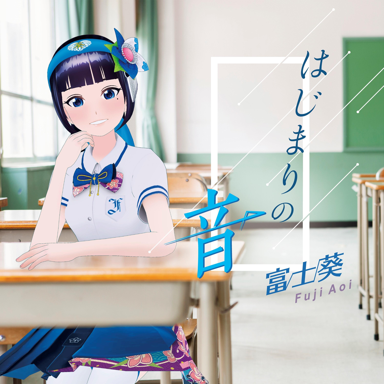 バーチャルYouTuberの「富士葵」メジャーデビュー曲「はじまりの音」配信ジャケット