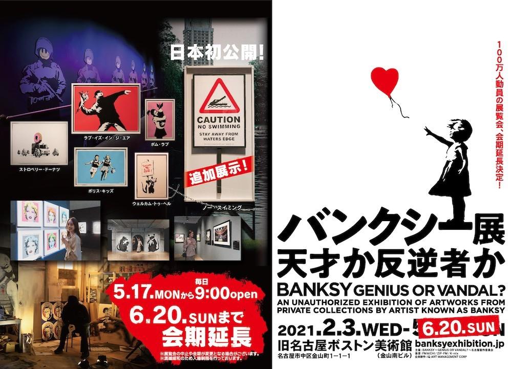 『BANKSY GENIUS OR VANDAL?(バンクシー展 天才か反逆者か)』
