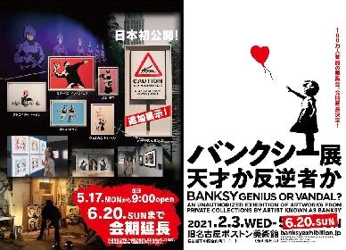 『バンクシー展 天才か反逆者か』名古屋会場の会期を延長&平日の開場時間を前倒してオープン