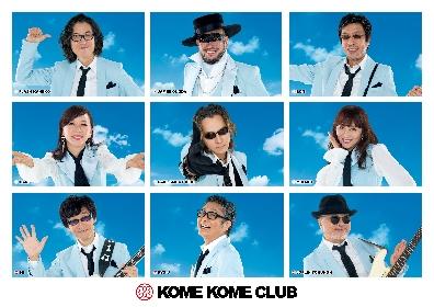 米米CLUBがバンド初のオフィシャルYouTubeチャンネルを開設 「かっちょいい!」など過去ミュージックビデオを一挙8本公開