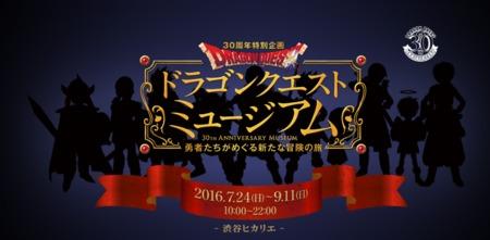『ドラゴンクエストミュージアム』詳細発表